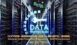 GDPR 欧盟 一般数据保护法案(欧盟个人隐私保护法)基础解析