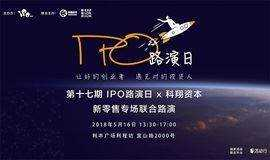 IPO路演日 x 科翔资本联合路演 | 第十七期 - 新零售专场