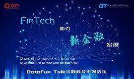 DataFun Talk大数据技术沙龙 ——FinTech助力新金融发展