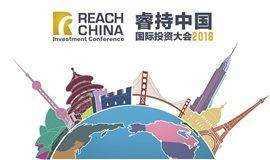 2018睿持中国国际投资大会邀请函,5月22日,上海