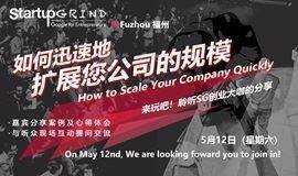 【5月12日,来玩吧!】聆听SG创业大咖的分享!