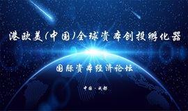 港欧美(中国)全球资本创投孵化器 国际资本经济论坛