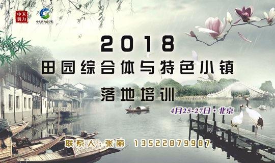 【乡村振兴实践课程】2018田园综合体与特色小镇落地培训(首创3+X)