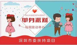 4月7日1V1高端单身联谊丨海外华侨都参加过的联谊,高效、靠谱!