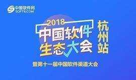中国软件生态大会暨第十一届中国软件渠道大会 杭州站