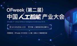 OFweek(第二届) 2018人工智能产业大会
