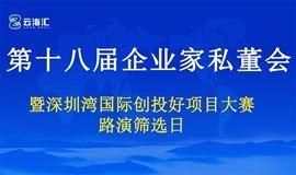 第十八届企业家私董会(项目路演+合作)暨深圳湾国际创投好项目大赛路演筛选日