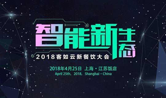 智能新生态 —— 2018客如云上海新餐饮大会