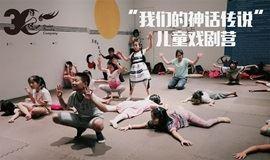 """果陀剧场X""""我们的中国神话传说""""儿童戏剧营"""