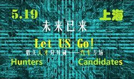 """猎头人才对对碰系列""""未来已来,Let Us Go!""""5.19汽车专场(上海)"""