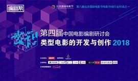第四届中国电影编剧研讨会——类型电影的开发与创作2018