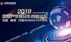 2018国际产学研合作创新论坛