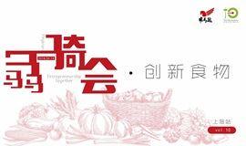 """飞马旅""""骉骑会""""VOL.10上海站 创新食物INNOVATIVE FOOD"""