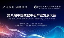 第八届中国数据中心产业发展大会