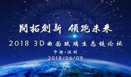 手机3D曲面玻璃产业链技术与合作交流论坛