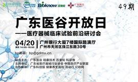【广东医谷开放日·49期预告】医疗器械临床试验前沿研讨会