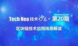 Tech Neo技术沙龙•第20期 ——区块链技术应用场景解读