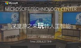 微软技术中心深度游之来玩转人工智能