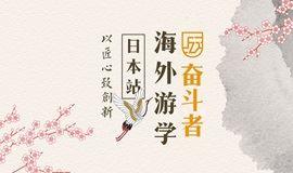 以匠心致创新 | 和奋斗者一起探索日本【新零售+区块链+日本产业并购】的奥秘!