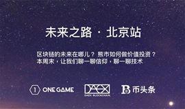 区块链未来之路 · 北京站