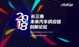 2018长三角未来汽车供应链创新论坛