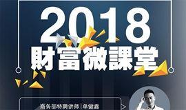 商务部新金融最新动向深度解读之2018财富微课堂