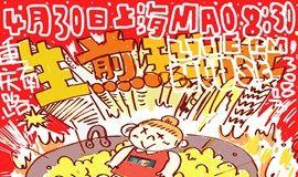 生煎琪琪上海一夜限定美食祭