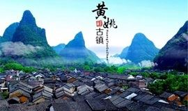 【五一假期】寻访广西黄瑶古镇、徒步世界梯田之冠龙脊梯田、体验少数民族风情
