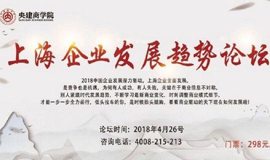 上海企业发展趋势论坛 2018年4月26日 主讲老师:朱彦泽博士 吴思通老师