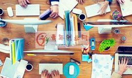 青年创业网6月2号在深圳举行创业者聚会交流活动