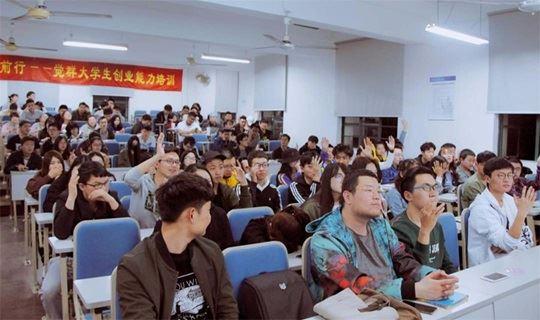 不忘初心 砥砺前行 ——觉群大学生创业能力松江大学城七校联合培训