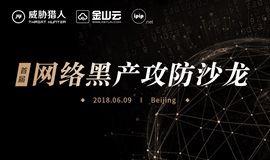 【威胁猎人】首届网络黑产攻防沙龙——北京站
