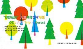 """""""绿野仙踪""""儿童森林艺术写生-周末户外出游"""