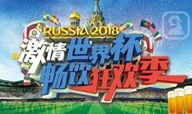 [6月大派对]看2018俄罗斯世界杯还能脱单交友,我在这里等你!