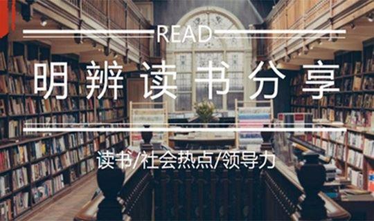 明辨读书分享会【第二期】 | 经济全球化趋势与中国全面开放新格局
