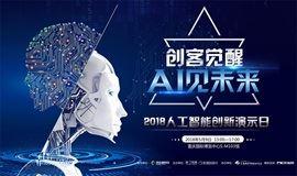 创客觉醒,AI见未来——2018人工智能创新演示日