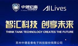 """智汇科技 创享未来 """"中德宏泰""""人工智能创新行首届沙龙活动"""