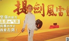 击剑亲子俱乐部-上海交通大学徐汇站