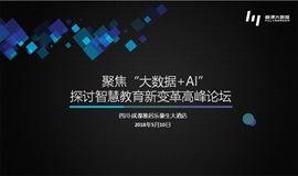 """聚焦""""大数据+AI""""探讨智慧教育新变革高峰论坛"""