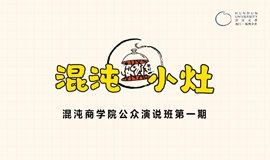报名  混沌厦门商学院公众演说班【混沌小灶】第一期