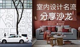 室内设计名流分享沙龙-2018时尚风格定义解析及设计方法
