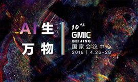 GMIC 北京2018全球移动互联网大会:创新链接——智能驾驶高峰论坛