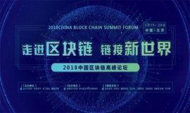 """""""走进区块链  链接新世界""""2018中国区块链高峰论坛"""
