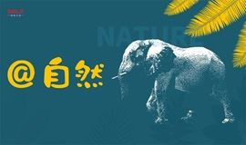 【活动报名】@自然  SELF讲坛第25期 四月巨献