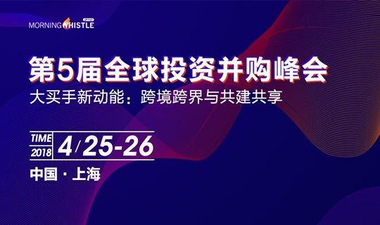 第五届全球投资并购峰会