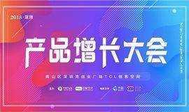 5.12大咖云集|2018深圳产品增长大会
