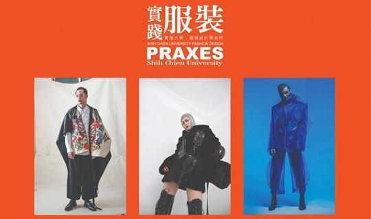 【海派秀场】2018台湾实践大学新锐设计师优秀作品展演