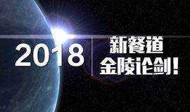 """""""2018 新餐道,金陵论剑!""""实体连锁餐饮品牌高峰论坛"""