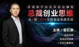 【总裁创业思维】大型免费公开课,赚钱才是硬道理!(上海站)