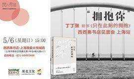 【西西弗书店 · 上海】丁丁张《只在此刻的拥抱》新书分享会